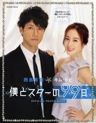 キムテヒのドラマ『僕とスターの99日』フジテレビで出演!!