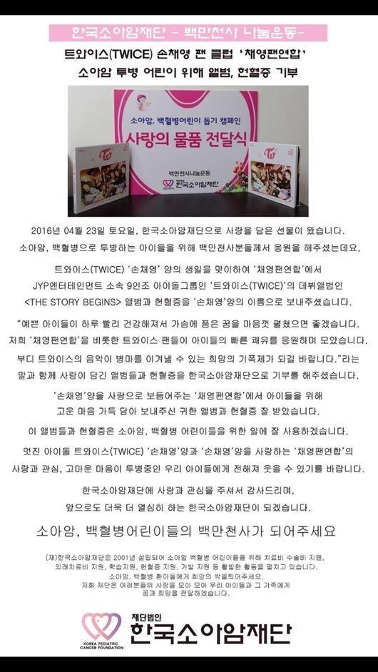 TWICEチェヨンの誕生日にファンの熱い想いに感動?!!